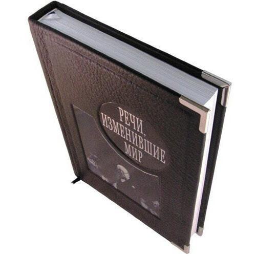 Подарочная книга в кожаном переплете. Речи, изменившие мир (фото, вид 2)