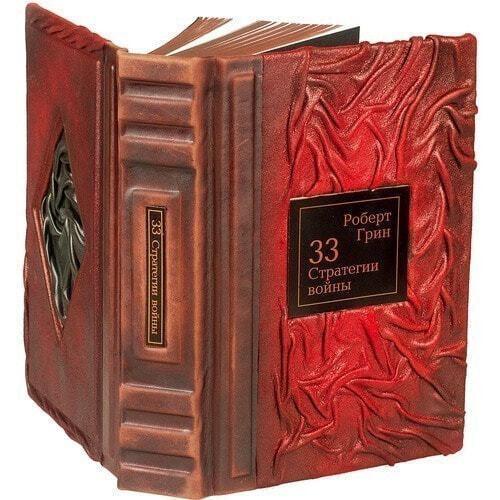Подарочная книга в кожаном переплете. 33 стратегии войны (фото, вид 1)