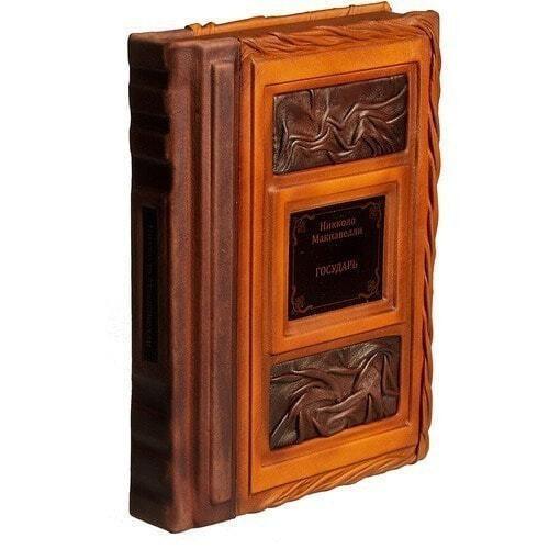 Подарочная книга в кожаном переплете. Никколо Макиавелли. Государь (фото, вид 1)