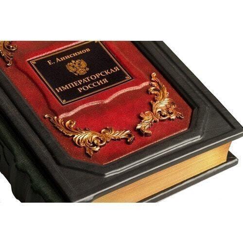 Подарочная книга в кожаном переплете. Императорская Россия (фото, вид 1)