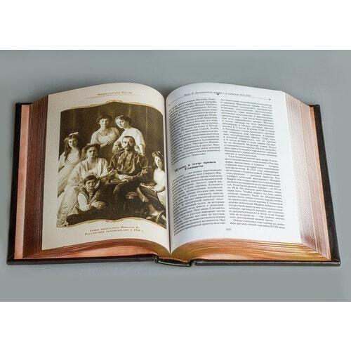 Подарочная книга в кожаном переплете. Императорская Россия (фото, вид 4)