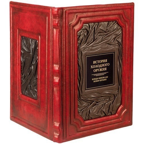 Подарочная книга в кожаном переплете. История холодного оружия (фото, вид 1)