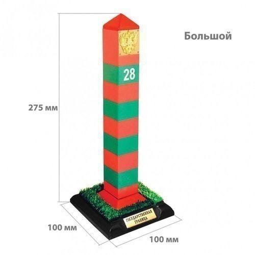 Оригинальный сувенир. Пограничный столб РФ (высота 28 см) (фото, вид 1)