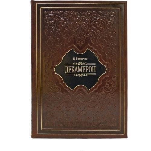 Подарочная книга в кожаном переплете. Декамерон (в 2-х томах) (фото, вид 1)
