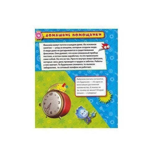 Книжка с окошками. Фиксики. Что внутри? (фото, вид 8)