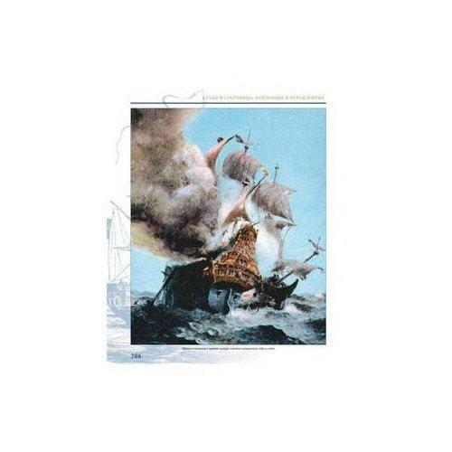 Подарочное издание. Николя Перье. Пираты. Всемирная энциклопедия (фото, вид 71)