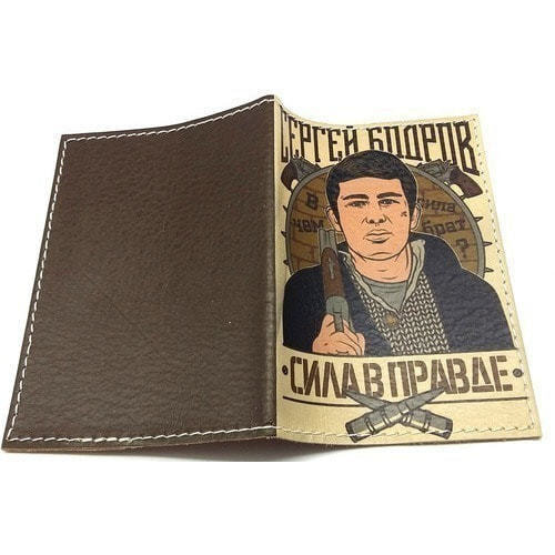 Кожаная обложка на паспорт. Брат-2 (фото, вид 1)