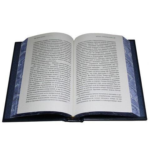 Подарочная книга в кожаном переплете. Бизнес-приключения. 12 классических историй Уолл-стрит (фото, вид 3)