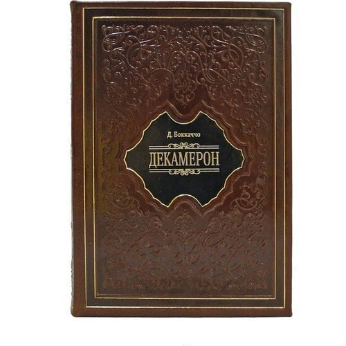 Подарочная книга в кожаном переплете. Декамерон (в 2-х томах) (фото, вид 4)