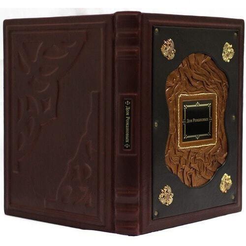 Подарочная книга в кожаном переплете. Дом Романовых (фото, вид 5)