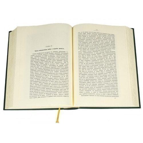 Подарочная книга в кожаном переплете. История Ислама. 4 тома в 2-х книгах (в футляре) (фото, вид 4)