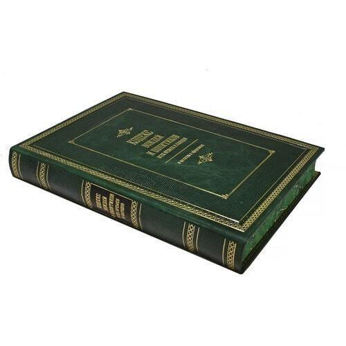 Подарочная книга в кожаном переплете. Кодекс вождей и политиков всех времен и народов (фото, вид 5)