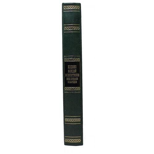 Подарочная книга в кожаном переплете. Кодекс вождей и политиков всех времен и народов (фото, вид 6)