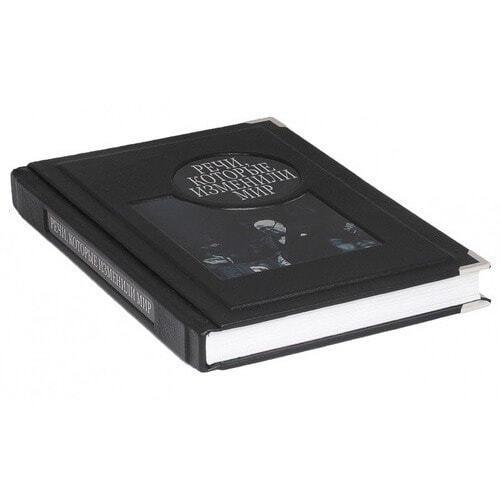 Подарочная книга в кожаном переплете. Речи, изменившие мир (фото, вид 5)