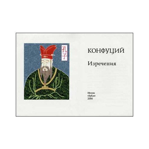 Подарочный набор с миниатюрной книгой в кожаном переплете. Конфуций «Изречения» (фото, вид 1)