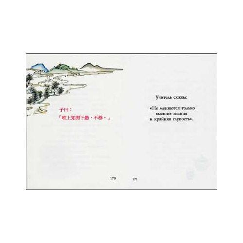 Подарочный набор с миниатюрной книгой в кожаном переплете. Конфуций «Изречения» (фото, вид 2)