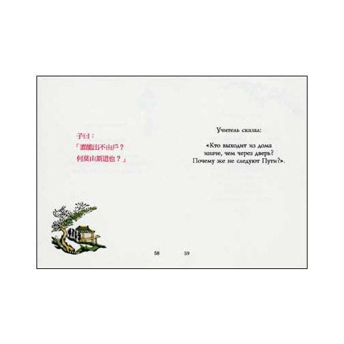 Подарочный набор с миниатюрной книгой в кожаном переплете. Конфуций «Изречения» (фото, вид 4)