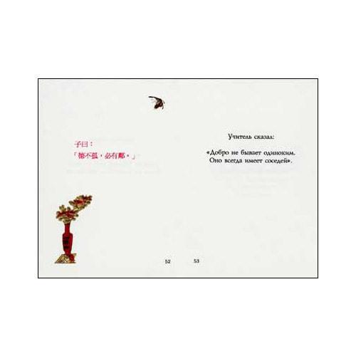 Подарочный набор с миниатюрной книгой в кожаном переплете. Конфуций «Изречения» (фото, вид 5)