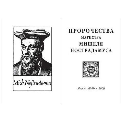Подарочный набор с миниатюрной книгой в кожаном переплете. «Пророчества» магистра Мишеля Нострадамуса (фото, вид 1)