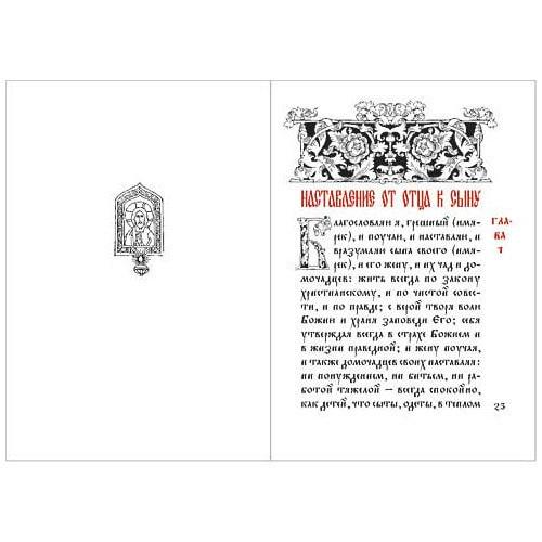 Подарочный набор с миниатюрной книгой в кожаном переплете. Домострой. Сильвестровский извод (фото, вид 2)