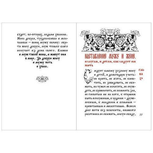 Подарочный набор с миниатюрной книгой в кожаном переплете. Домострой. Сильвестровский извод (фото, вид 3)