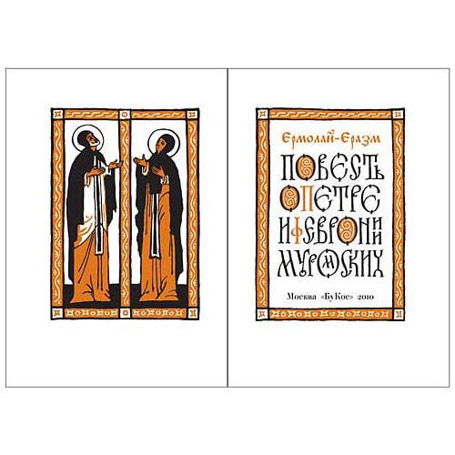 Подарочный набор с миниатюрной книгой в кожаном переплете. Ермолай-Еразм «Повесть о Петре и Февронии Муромских» (фото, вид 1)