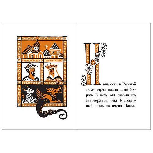 Подарочный набор с миниатюрной книгой в кожаном переплете. Ермолай-Еразм «Повесть о Петре и Февронии Муромских» (фото, вид 2)