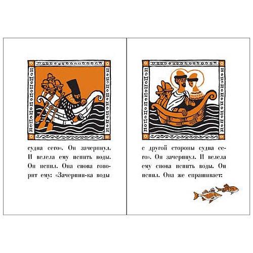 Подарочный набор с миниатюрной книгой в кожаном переплете. Ермолай-Еразм «Повесть о Петре и Февронии Муромских» (фото, вид 3)
