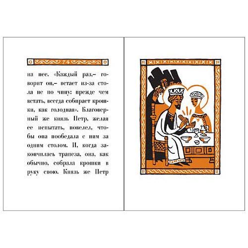 Подарочный набор с миниатюрной книгой в кожаном переплете. Ермолай-Еразм «Повесть о Петре и Февронии Муромских» (фото, вид 4)