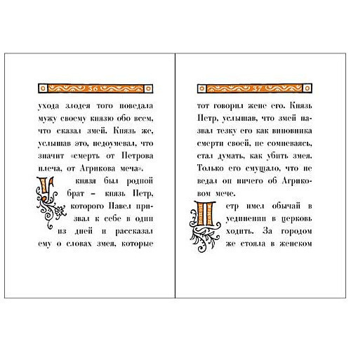Подарочный набор с миниатюрной книгой в кожаном переплете. Ермолай-Еразм «Повесть о Петре и Февронии Муромских» (фото, вид 5)