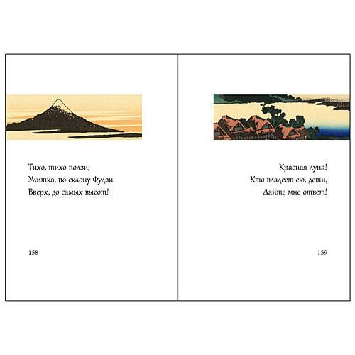 Подарочный набор с миниатюрной книгой в кожаном переплете. Басё. Бусон. Исса. «ХОККУ» (фото, вид 2)