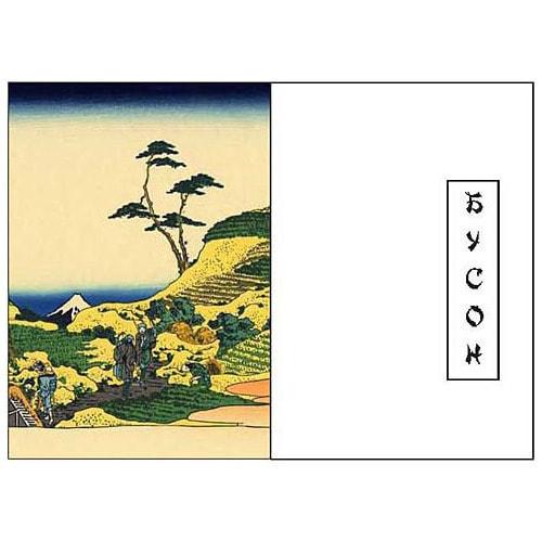Подарочный набор с миниатюрной книгой в кожаном переплете. Басё. Бусон. Исса. «ХОККУ» (фото, вид 3)