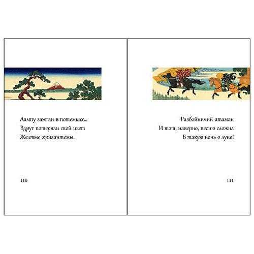 Подарочный набор с миниатюрной книгой в кожаном переплете. Басё. Бусон. Исса. «ХОККУ» (фото, вид 4)