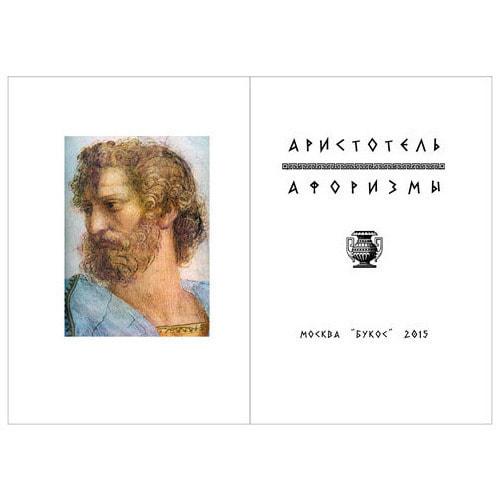 """Миниатюрная книга в кожаном переплете. Аристотель """"Афоризмы"""" (фото, вид 1)"""