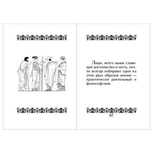 """Миниатюрная книга в кожаном переплете. Аристотель """"Афоризмы"""" (фото, вид 2)"""