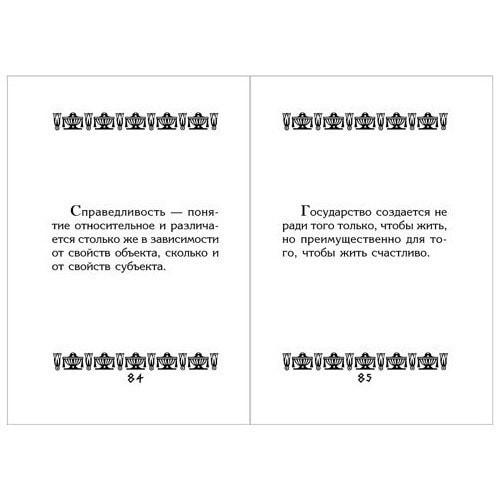 """Миниатюрная книга в кожаном переплете. Аристотель """"Афоризмы"""" (фото, вид 3)"""