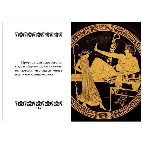 """Миниатюрная книга в кожаном переплете. Аристотель """"Афоризмы"""" (фото, вид 5)"""