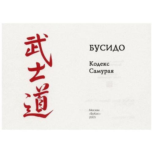 Миниатюрная книга в кожаном переплете. БУСИДО. Кодекс самурая (фото, вид 2)