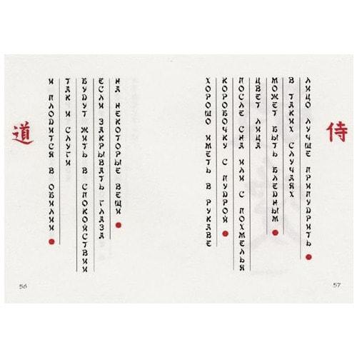 Миниатюрная книга в кожаном переплете. БУСИДО. Кодекс самурая (фото, вид 3)