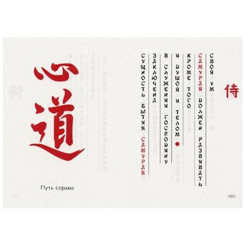 Миниатюрная книга в кожаном переплете. БУСИДО. Кодекс самурая (фото, вид 4)