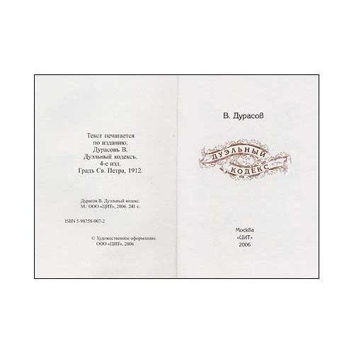 Миниатюрная книга в кожаном переплете. Дуэльный кодекс (фото, вид 1)