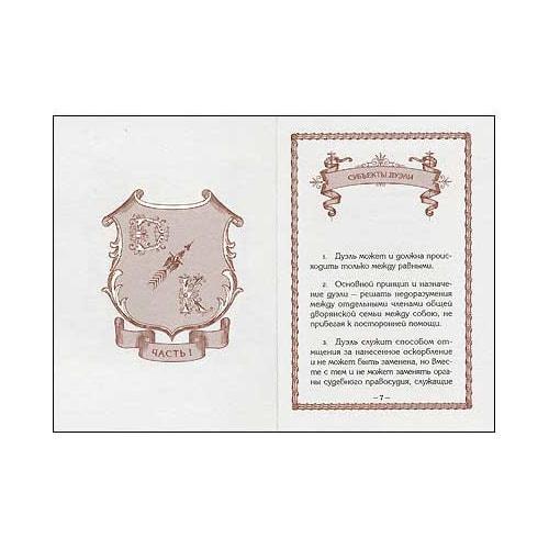 Миниатюрная книга в кожаном переплете. Дуэльный кодекс (фото, вид 2)