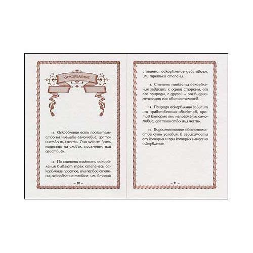 Миниатюрная книга в кожаном переплете. Дуэльный кодекс (фото, вид 3)