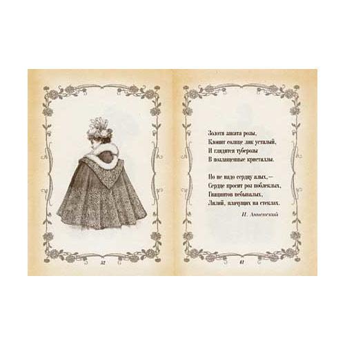 Миниатюрная книга в кожаном переплете. Запах олеандра. Дамский альбом (фото, вид 1)