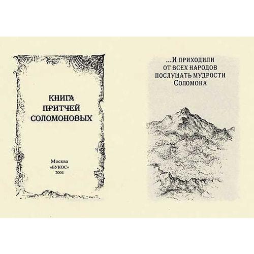 Миниатюрная книга в кожаном переплете. Книга Притчей Соломоновых (фото, вид 1)