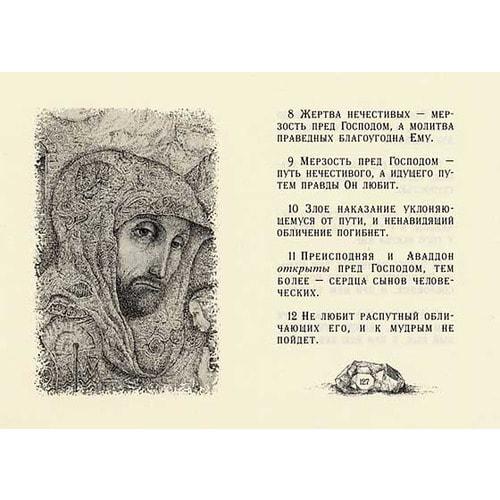 Миниатюрная книга в кожаном переплете. Книга Притчей Соломоновых (фото, вид 2)