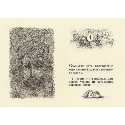 Миниатюрная книга в кожаном переплете. Книга Притчей Соломоновых (фото, вид 3)