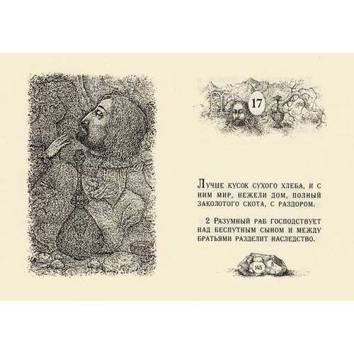 Миниатюрная книга в кожаном переплете. Книга Притчей Соломоновых (фото, вид 4)