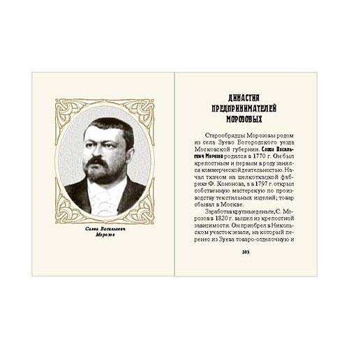 Миниатюрная книга в кожаном переплете. Купечество: богатство и щедрость (фото, вид 1)