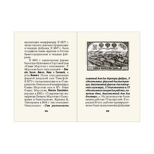 Миниатюрная книга в кожаном переплете. Купечество: богатство и щедрость (фото, вид 2)